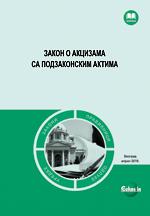 Zakon o akcizama sa podzakonskim aktima (prečišćeni tekstovi, april 2019.)