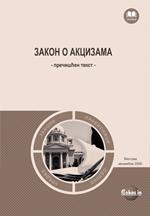 Zakon o akcizama (prečišćen tekst, decembar 2020.)