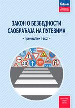 Zakon o bezbednosti saobraćaja na putevima (2018)