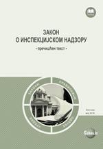 Zakon o inspekcijskom nadzoru (prečišćen tekst, maj 2019.)
