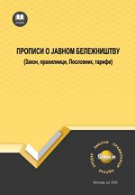 Propisi o javnom beležništvu (Zakon, pravilnici, Poslovnik, tarife)