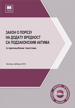 Zakon o porezu na dodatu vrednost sa podzakonskim aktima (prečišćeni tekstovi, februar 2021.)