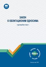 Zakon o obligacionim odnosima (prečišćen tekst, mart 2020.)