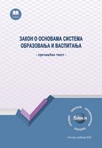Zakon o osnovama sistema obrazovanja i vaspitanja (prečišćen tekst, februar 2020.)