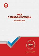Zakon o planiranju i izgradnji (prečišćen tekst, februar 2020.)