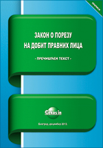 Zakon o porezu na dobit pravnih lica (prečišćen tekst, decembar 2013.)
