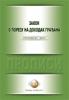Zakon o porezu na dohodak građana (prečišćen tekst, oktobar 2012)