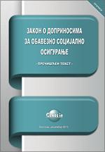Zakon o doprinosima za obavezno socijalno osiguranje (prečišćen tekst, decembar