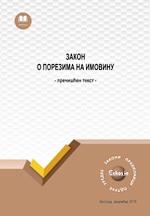 Zakon o porezima na imovinu (prečišćen tekst, decembar 2019.)