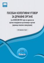 Poseban kolektivni ugovor za državne organe 2018