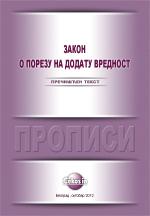 Zakon o porezu na dodatu vrednost (prečišćen tekst, oktobar 2012.)
