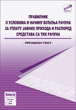 Pravilnik o uslovima i načinu vođenja računa za uplatu javnih prihoda i raspored sredstava sa tih računa (prečišćen tekst, jul 2014.)