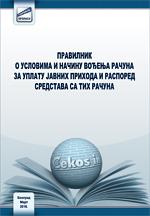 Pravilnik o uslovima i načinu vođenja računa za uplatu javnih prihoda i raspored sredstava sa tih računa