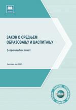 Zakon o srednjem obrazovanju i vaspitanju (prečišćen tekst, maj 2021.)