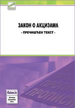 Zakon o akcizama (prečišćen tekst, decembar 2014.)