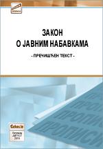 Zakon o javnim nabavkama 2015