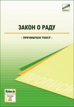 Zakon o radu (prečišćen tekst, jul 2014.)
