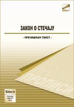 Zakon o stečaju (prečišćen tekst, 2014)
