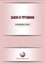 Zakon o trgovini - prečišćen tekst, februar 2013.