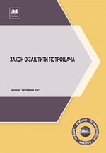 Zakon o zaštiti potrošača (septembar, 2021.)