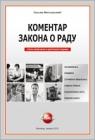 Komentar zakona o radu trece izdanje