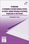 Pravilnik za uplatu javnih prihoda