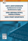 Zakon o javnom beležništvu, Javnobeležnički poslovnik, Javnobeležnička tarifa, Z