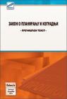Zakon o planiranju i izgradnji 2014