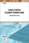 Zakon o porezu na dobit pravnih lica (prečišćen tekst, januar 2015.)