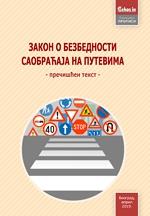 Zakon o bezbednosti saobraćaja na putevima (prečišćen tekst, april 2019.)