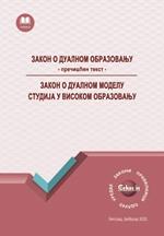 Zakon o dualnom obrazovanju, Zakon o dualnom modelu studija u visokom obrazovanju (februar, 2020.)