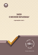 Zakon o visokom obrazovanju (prečišćen tekst, februar 2020.)