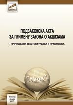 Zakon o akcizama - podzakonska akta 2017