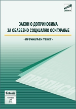 Zakon o doprinosima za obavezno socijalno osiguranje (prečišćen tekst, jun 2014.)