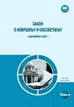 Zakon o izvršenju i obezbeđenju 2019