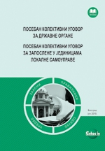 PKU za državne organe, PKU za zaposlene u jedinicama lok. samouprave