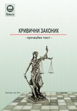 Krivični zakonik (prečišćen tekst, maj 2019.)
