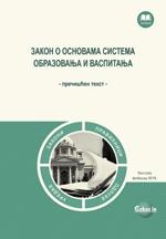 Zakon o osnovama sistema obrazovanja i vaspitanja (prečišćen tekst, februar 2019.)