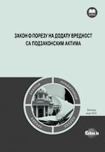 Zakon o porezu na dodatu vrednost sa podzakonskim aktima (prečišćeni tekstovi, mart 2020.)