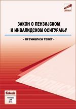 Zakon o penzijskom i invalidskom osiguranju (prečišćen tekst, jul 2014)