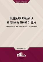 Podzakonska akta za primenu Zakona o PDV-u 2017