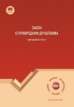 Zakon o privrednim društvima (prečišćen tekst, januar 2020.)