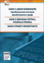 Zakon o javnom beležništvu, Javnobeležnički poslovnik, Javnobeležnička tarifa, Zakon o overavanju potpisa, rukopisa i prepisa, Zakon o prometu nepokretnosti
