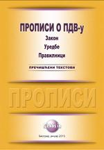 Propisi o PDV-u (prečišćeni tekstovi, januar 2013.)