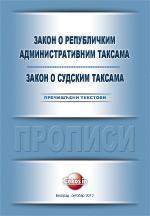 Zakon o republičkim administrativnim taksama, Zakon o sudskim taksama