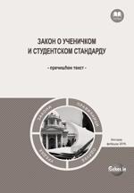 Zakon o učeničkom i studentskom standardu (prečišćen tekst, februar 2019.)