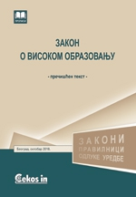 Zakon o visokom obrazovanju (prečišćen tekst, oktobar 2018.)