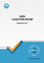 Zakon o budžetskom sistemu (prečišćen tekst, decembar 2020.)