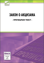 Zakon o akcizama (prečišćen tekst, jul 2015.)
