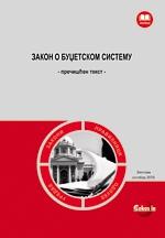 Zakon o budžetskom sistemu (prečišćen tekst, oktobar 2019.)